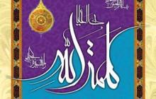تصویر قرآنی / کلمه الله هی العلیا / به همراه فایل لایه باز (psd)