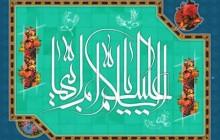 السلام علیک یا ام ابیها / میلاد حضرت فاطمه زهرا (س) / به همراه فایل لایه باز (psd)