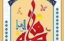 پوستر ولادت حضرت فاطمه زهرا (س) / به همراه فایل لایه باز (psd)