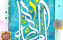 پوستر یا ام الائمه / تولد حضرت فاطمه (س) / به همراه فایل لایه باز (psd)
