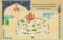 پوستر ولادت حضرت فاطمه زهرا (س) / یا وجیهه عند الله اشفعی لنا عند الله