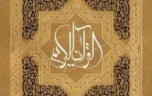 پوستر قرآنی / و ننزل من القرآن ما هو شفاء و رحمه للمؤمنین / به همراه فایل لایه باز (psd)