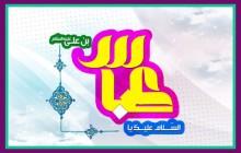 پوستر مذهبی / ولادت حضرت عباس (ع) / ( ارسال شده توسط کاربران )