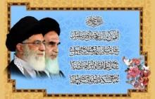 تصویر مذهبی / امام خمینی (ره) و امام خامنه ای / دعای فرج / به همراه فایل لایه باز (psd)