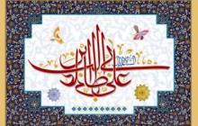 تصویر مذهبی / ولادت امام علی (ع) / به همراه فایل لایه باز (psd)