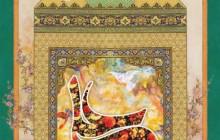 تصویر مذهبی / تولد امام علی (ع) / به همراه فایل لایه باز (psd)