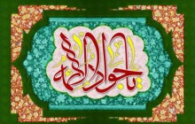 تصویر مذهبی / سالروز تولد امام جواد (ع)
