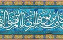 فایل لایه باز کتیبه صلوات خاصه امام رضا (ع)