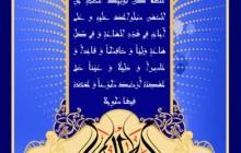 تصویر مذهبی / دعای سلامتی امام زمان (عج) / السلام علیک یا اباصالح المهدی