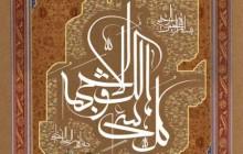 تصویر قرآنی / کل شیء هالک الا وجهه / به همراه فایل لایه باز (psd)
