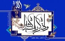 تصویر قرآنی / و اذکر ربک کثیرا / به همراه فایل لایه باز (psd)
