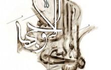 تصویر قرآنی / کل شیء هالک الا وجهه