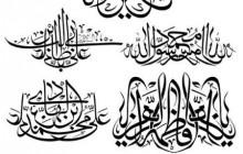 رسم الخط نام مبارک الله و چهارده معصوم علیهم السلام