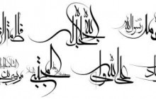 رسم الخط نام مبارک الله و چهارده معصوم علیهم السلام / با خط معلی
