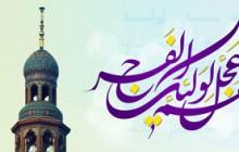 تصویر مذهبی / ولادت امام زمان عج/ جمکران / (ارسال شده توسط کاربران)