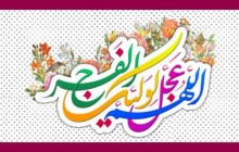 پوستر مذهبی / ولادت امام زمان عج/ نیمه شعبان / (ارسال شده توسط کاربران)