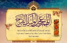 پوستر مذهبی / ولادت امام زمان عج/ السلام علیک یا ابا صالح المهدی / (ارسال شده توسط کاربران)