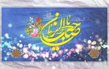 تصویر مذهبی /  ولادت امام زمان عج / (ارسال شده توسط کاربران)