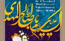 تصویر مذهبی / ولادت امام زمان عج/ السلام علیک یا ابا صالح المهدی / (ارسال شده توسط کاربران)