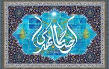 تصویر مذهبی / السلام علیک یا اباصالح المهدی