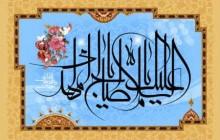 نیمه شعبان / السلام علیک یا اباصالح المهدی