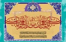 نیمه شعبان / السلام علیک یا صاحب الزمان / دعای فرج