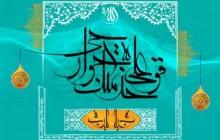 تصویر مذهبی / قو علی خدمتک جوارحی
