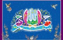ماه رمضان / تصویر قرآنی / آیه شریفه بسم الله الرحمن الرحیم