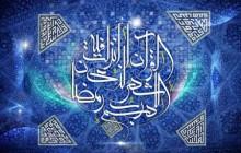 ماه رمضان / اللهم رب شهر رمضان الذی انزلت فیه القرآن / به همراه فایل لایه باز (psd)