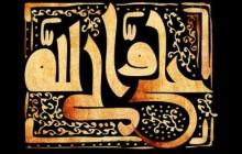 تصویر / شهادت امام علی (ع) / علی ولی الله / + اصلاحیه