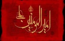تصویر شهادت امام علی (ع) / امیرالمؤمنین