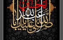 السلام علی الحسین و علی علی بن الحسین و علی اولاد الحسین و علی اصحاب الحسین + PSD
