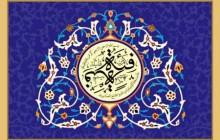 تصویر قرآنی / کم من فئة قلیله غلبت فئة کثیره باذن الله