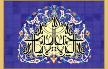 ماه رمضان / تصویر قرآنی / فلله العزه جمیعا