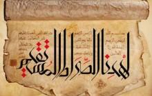 تصویر قرآنی / اهدنا الصراط المستقیم / سوره حمد