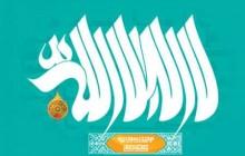 تصویر قرآنی / ماه رمضان / لا اله الا الله