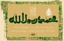 تصویر قرآنی / محمد رسول الله والذین معه اشداء علی الکفار رحماء بینهم