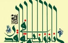 ماه رمضان / تصویر قرآنی / انا انزلناه فی لیله القدر  / به همراه فایل لایه باز (psd)