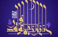 تصویر قرآنی / شب قدر / انا انزلناه فی لیله القدر