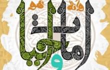 ماه رمضان / تصویر قرآنی / و انه هو امات و احیا