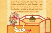 تصویر / دعای قنوت نماز عید فطر