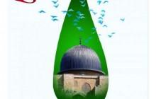 روز قدس / فلسطین لنا / تقدیر خداوند این است که فلسطین آزاد خواهد شد