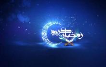 تصویر مذهبی / رمضان کریم