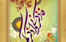 پوستر مذهبی / ماه مبارک رمضان / (ارسال توسط کاربران)