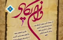 تصویر مذهبی / ماه مبارک رمضان/ تصویر قرآنی / (ارسال توسط کاربران)
