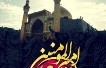 پوستر مذهبی / شهادت امام علی (ع) / ( ارسال شده توسط کاربران )