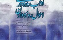 دانلود کتاب آداب روزه داری احوال روزه داران از بیانات رهبر معظّم انقلاب اسلامی