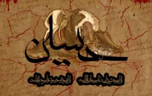 السلام علیک یا حسین