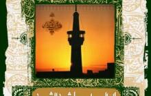 السلام علیک یا شمس الشموس