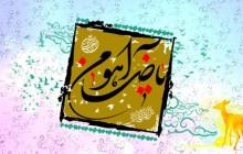 فایل لایه باز تصویر ولادت امام رضا (ع) / یا ضامن آهو
